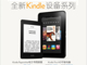 Kindle Paperwhite�ȂǓd�q���Ѓ��[�_�[���A���������Ŕ̔��J�n