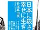 海外在住者から見た日本人の異常な労働環境