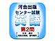 ブックモールのiPhone向け学習アプリに河合出版の学習参考書が登場