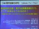 東京国際ブックフェアリポート:「編集者は原点回帰せよ」——電子出版の未来のために、今必要なこと