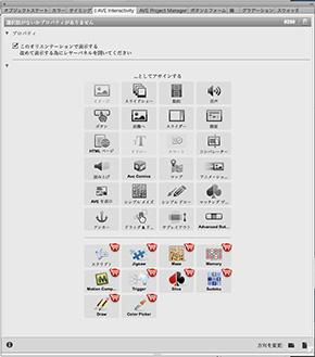 InDesign内のプラグインとして利用できるAquafadasのツール