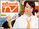 �u�b�N�t�F�A�^�d�q�o��EXPO 2013�\�\eBook TV��13��