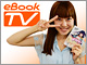 今さら聞けない「電子書籍」のキホン——eBook TV第14回