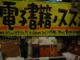 ヴィレヴァンで電子書籍の取り扱い開始——日本を「あっ!」と言わせたい