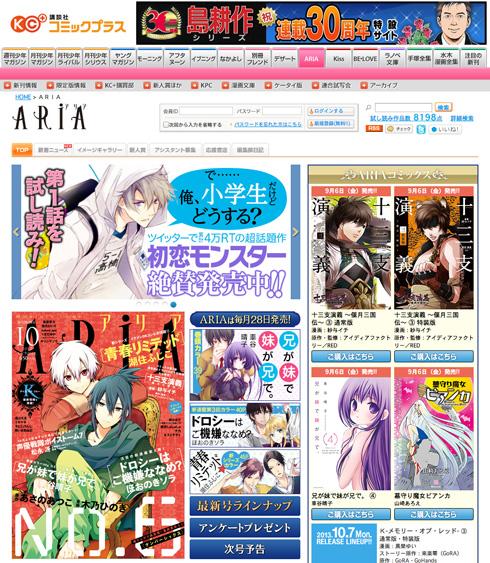 ARIA (漫画)の画像 p1_12