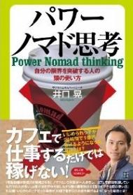 パワーノマド思考