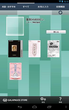 シャープ製品カタログ復刻版