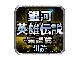 RRJ、銀河英雄伝説の朗読アプリ「策謀篇」リリース