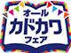 KADOKAWA、合併記念で1日だけほぼ全作品が半額に
