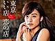 クラウドファンディングを活用した東京カレンダー×Rettyのムック本『東京いい店 恋の店』