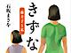 作詞家・石坂まさをの『きずな 藤圭子と私』復刻&電子版が同時発売