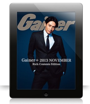 『Gainer+ 2013 NOVEMBER Rich Contents Edition』