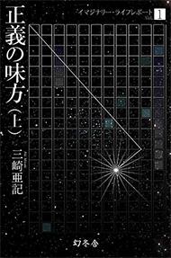 三崎亜記氏の新作小説『イマジナリー・ライフレポート』