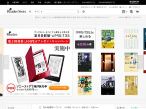 Sony Reader Store