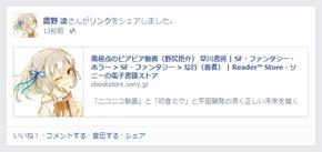 Facebookへの投稿はサムネイルに書影を選択できない