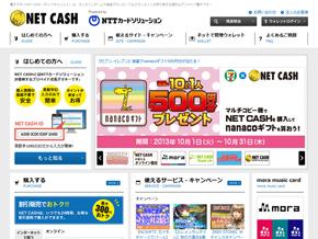 電子マネー NET CASH