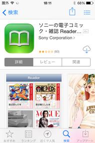 つい先日リリースされたばかりのiOS専用アプリ