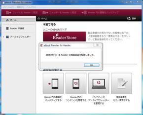 Reader端末の機器認証解除はUSBでパソコンへ接続する必要がある