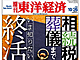 東洋経済新報社の電子書籍、BOOK☆WALKERで配信開始