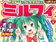 新感覚デジタルコミック『ミルフィ』創刊号「VOL.1」、配信開始