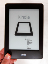Kindle Paperwhite 2013年モデル