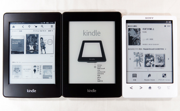 左からKindle Paperwhite 2012年モデル、Kindle Paperwhite 2013年モデル、PRS-T3S