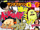 人気ギャグ漫画家の新作そろい踏み、ヒットギャグ漫画の神回再録も 「ヤングマガジンGAG増刊 神回」発売