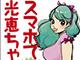 スマホにフォーカスした旬刊個人電子雑誌『スマホで光恵ちゃん』創刊