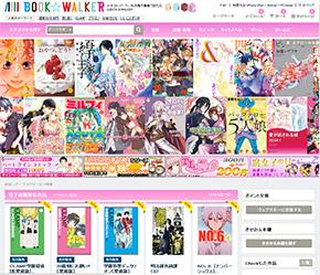 BOOK☆WALKER4号館