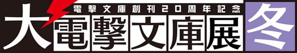 「大電撃文庫展・冬」