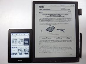 Kindle Paperwhite�i6�C���`�j��DPT-S1�i13.3�C���`�j�̑傫����r