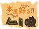 京都市役所前にある新刊書店「三月書房」は「棚」の店