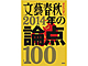 文藝春秋、2013年を総括する『文藝春秋オピニオン 2014年の論点100』を紙と電子で同時発売