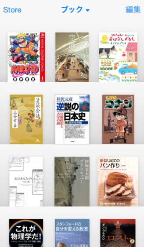 iBooksアプリ