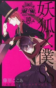 『妖狐×僕SS』10巻