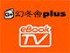 出版社はデジタルを血肉としたか? ——eBook TV第17回