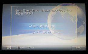Sony Entertainment Network�A�J�E���g��PlayStation Store�𗘗p����̂ɕK�v
