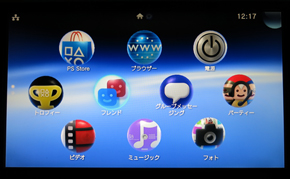 PlayStation Vita TVのホーム画面