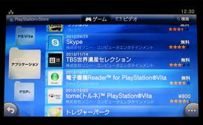[電子書籍Reader for PlayStation Vita]は[アプリケーション]の中にある