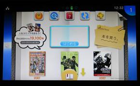 Readerアプリを開いた画面
