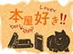 「SHIBUYA PUBLISHING & BOOKSELLERS」は渋谷で「シェアオフィス×本屋」を仕掛ける
