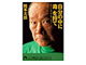 岡本太郎氏の著作、初の電子化で10作一斉配信
