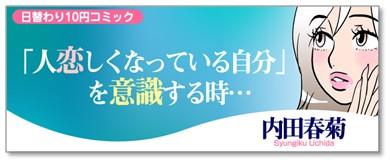 内田春菊『「人恋しくなっている自分」を意識する時……』