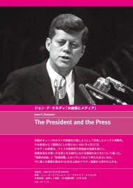 『ジョン・F・ケネディ 演説「大統領とメディア」』