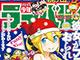 講談社、「月刊少年ライバル」休刊を発表