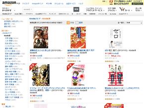 Kindle本(日本語)だけの一覧