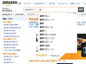 サジェスト機能はAmazon.co.jp内の全商品に対して働く