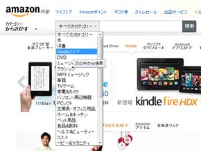 Amazon.co.jpのトップページから検索する場合は、カテゴリーを[Kindleストア]にしておけばいい