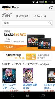 Amazon.co.jpのトップページ