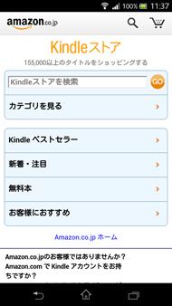 Kindleストアのトップページはシンプルだ